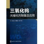 三氧化钨光催化剂制备及应用