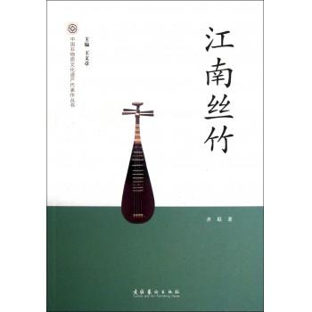 江南丝竹/中国非物质文化遗产代表作丛书