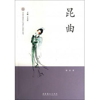 昆曲/中国非物质文化遗产代表作丛书