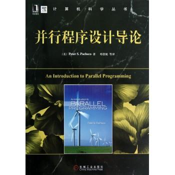 并行程序设计导论/计算机科学丛书