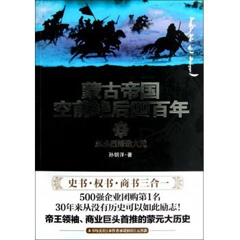 蒙古帝国***四百年(2忽必烈缔造大元)