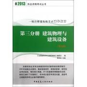 一级注册建筑师考试辅导教材(第3分册建筑物理与建筑设备第9版)/2013执业资格考试丛书