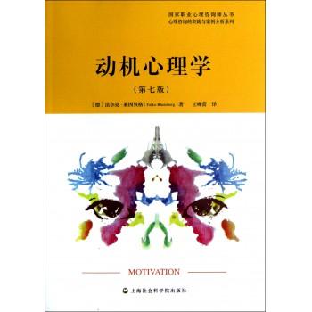 动机心理学(第7版)/心理咨询的实践与案例分析系列/国家职业心理咨询师丛书