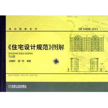 住宅设计规范图解(gb50096-2011)
