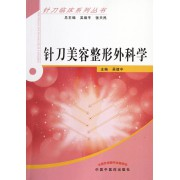 针刀美容整形外科学/针刀临床系列丛书