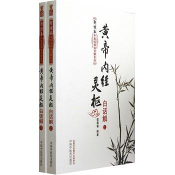 黄帝内经灵枢白话解(上下)/郭霭春中医经典白话解系列