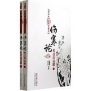 伤寒论校注白话解(上下)/郭霭春中医经典白话解系列