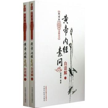 黄帝内经素问白话解(上下)/郭霭春中医经典白话解系列