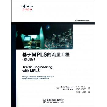 基于MPLS的流量工程(修订版)