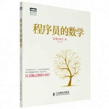 程序员的数学/图灵程序设计丛书