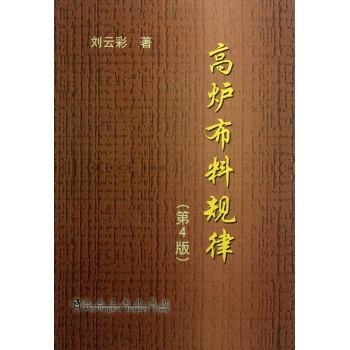 高炉布料规律(第4版)