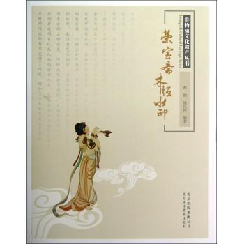荣宝斋木版水印/非物质文化遗产丛书