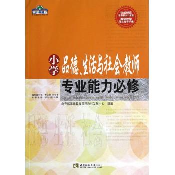 小学品德生活与社会教师专业能力必修/青蓝工程专业能力必修系列