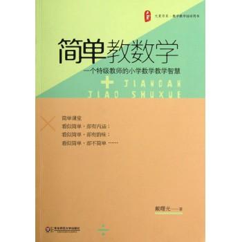 简单教数学(一个特级教师的小学数学教学智慧)/大夏书系