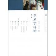 艺术学导论(第2版)/普通高等学校艺术学科重点规划教材系列