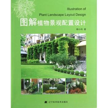 图解植物景观配置设计