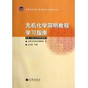 无机化学简明教程学习指南(配套无机化学简明教程)/高等学校理工类课程学习辅导丛书