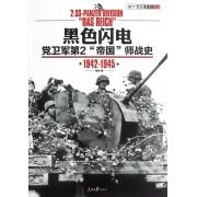黑色闪电(党卫军第2帝国师战史1942-1945)/指文战史系列