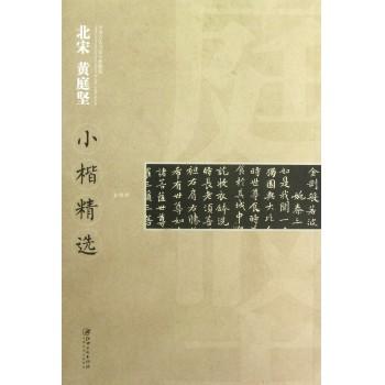 北宋黄庭坚小楷精选/中国古代书家小楷精选