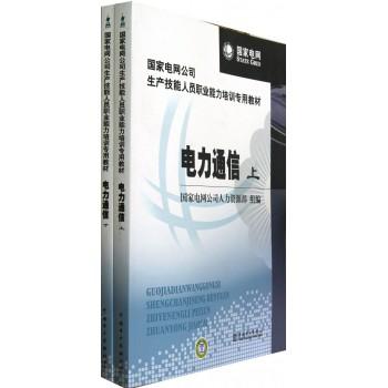电力通信(上下国家电网公司生产技能人员职业能力培训专用教材)