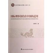 国际刑事条约在中国的适用/京师刑事法学博士文库