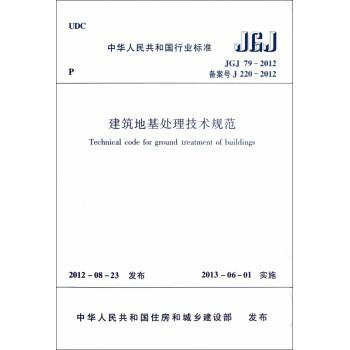 建筑地基处理技术规范(JGJ79-2012)/中华人民共和国行业标准