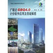 广联达GBQ4.0计价软件应用及答疑解惑(附光盘)/广联达工程造价软件应用丛书