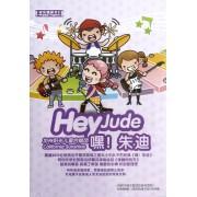 CD快乐唱英文<8>(嘿!朱迪)