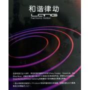 CD和谐律动(2碟装)