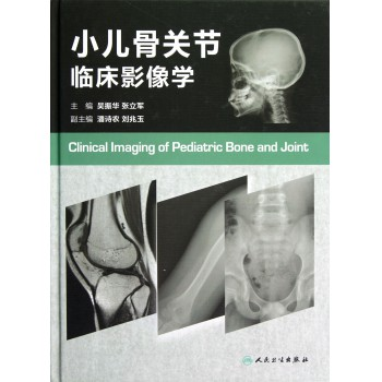 小儿骨关节临床影像学(精)