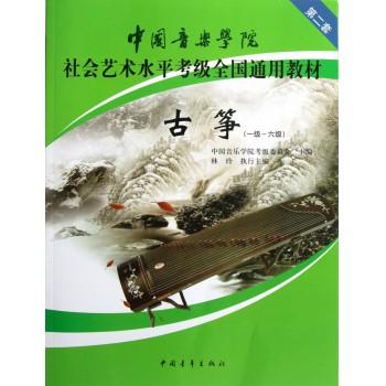 古筝(1级-6级第2套中国音乐学院社会艺术水平考级全国通用教材)