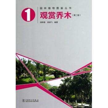观赏乔木(第2版)/园林植物图鉴丛书
