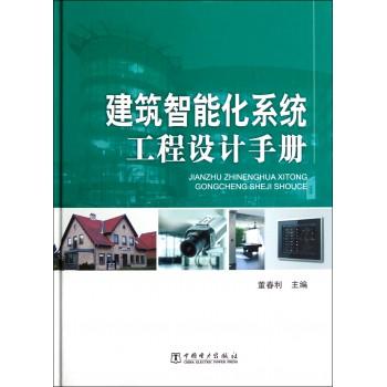 建筑智能化系统工程设计手册(精)