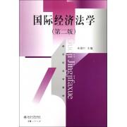 国际经济法学(第2版新世纪法学教材)