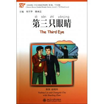 第三只眼睛(附光盘汉语风中文分级系列读物第3级750词级)