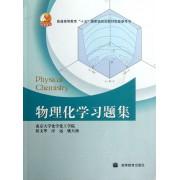 物理化学习题集(普通高等教育十五国家级规划教材配套参考书)