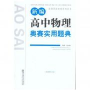新编高中物理奥赛实用题典(最新修订版)/新课程新奥赛系列丛书
