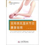 实用类风湿关节炎康复指南/中西医结合康复指导丛书