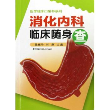 消化内科临床随身查/医学临床口袋书系列