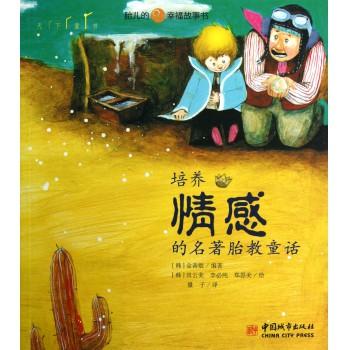 培养情感的名*胎教童话/胎儿的幸福故事书