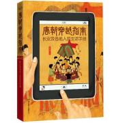 唐朝穿越指南(长安及各地人民生活手册)
