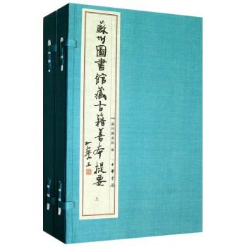 苏州图书馆藏古籍善本提要(上下2函共6册)(精)