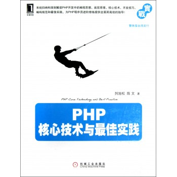 PHP核心技术与*佳实践
