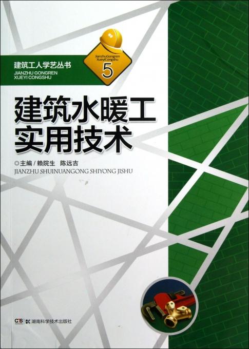 建筑水暖工实用技术/建筑工人学艺丛书