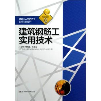 建筑钢筋工实用技术/建筑工人学艺丛书
