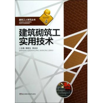 建筑砌筑工实用技术/建筑工人学艺丛书