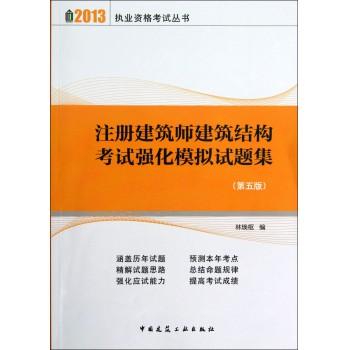 注册建筑师建筑结构考试强化模拟试题集(第5版)/2013执业资格考试丛书