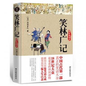 笑林广记(精装插图本)(精)