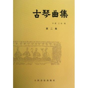 古琴曲集(第2集)