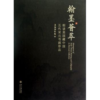 翰墨荟萃(细读美国藏中国五代宋元书画珍品)